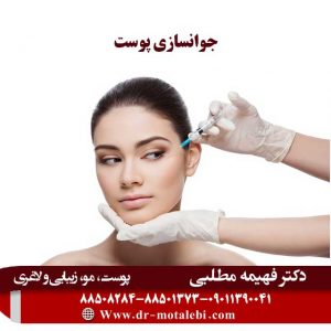 جوانسازی-پوست (3)