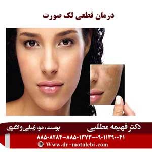 درمان قطعی لک صورت