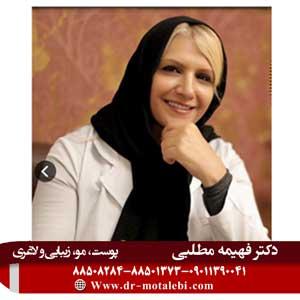 دکتر پوست در خیابان شهید بهشتی