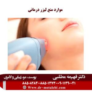 منع لیزر درمانی