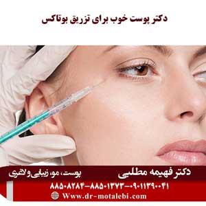 دکتر پوست خوب برای تزریق بوتاکس