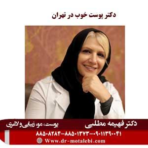 دکتر پوست خوب در تهران