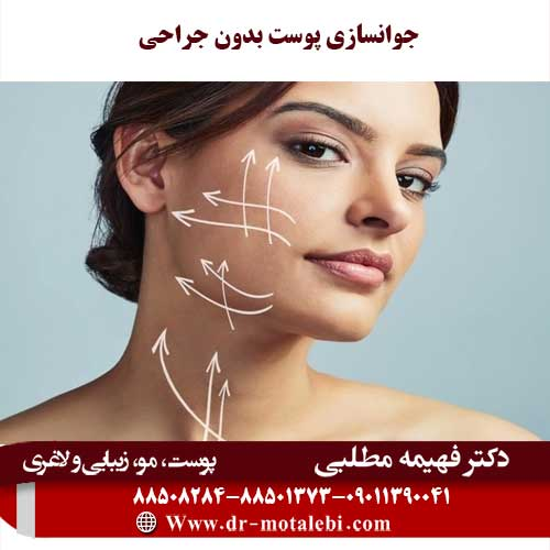 جوانسازی پوست بدون جراحی