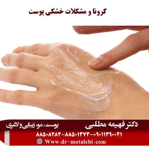 کرونا و مشکلات خشکی پوست